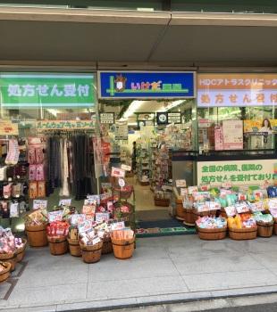 池田薬局番町店